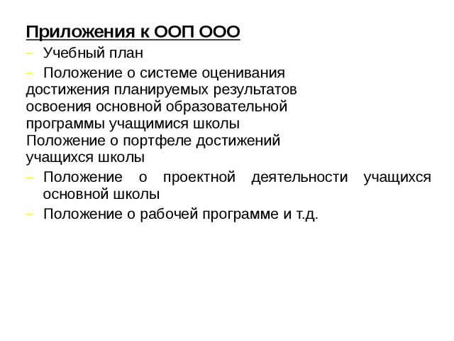 Приложения к ООП ООО Учебный план Положение о системе оценивания достижения п...
