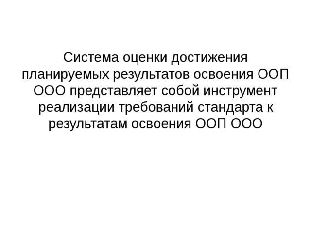Система оценки достижения планируемых результатов освоения ООП ООО представля...