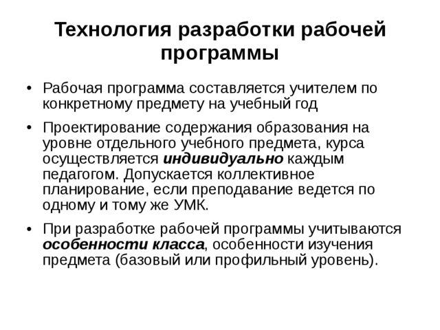 Структура рабочей программы I. Титульный лист содержит следующие сведения: 1....