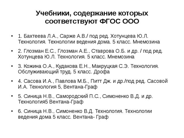 Вывод Во всех мероприятиях по внедрению ФГОС ООО главным является учитель. Ос...
