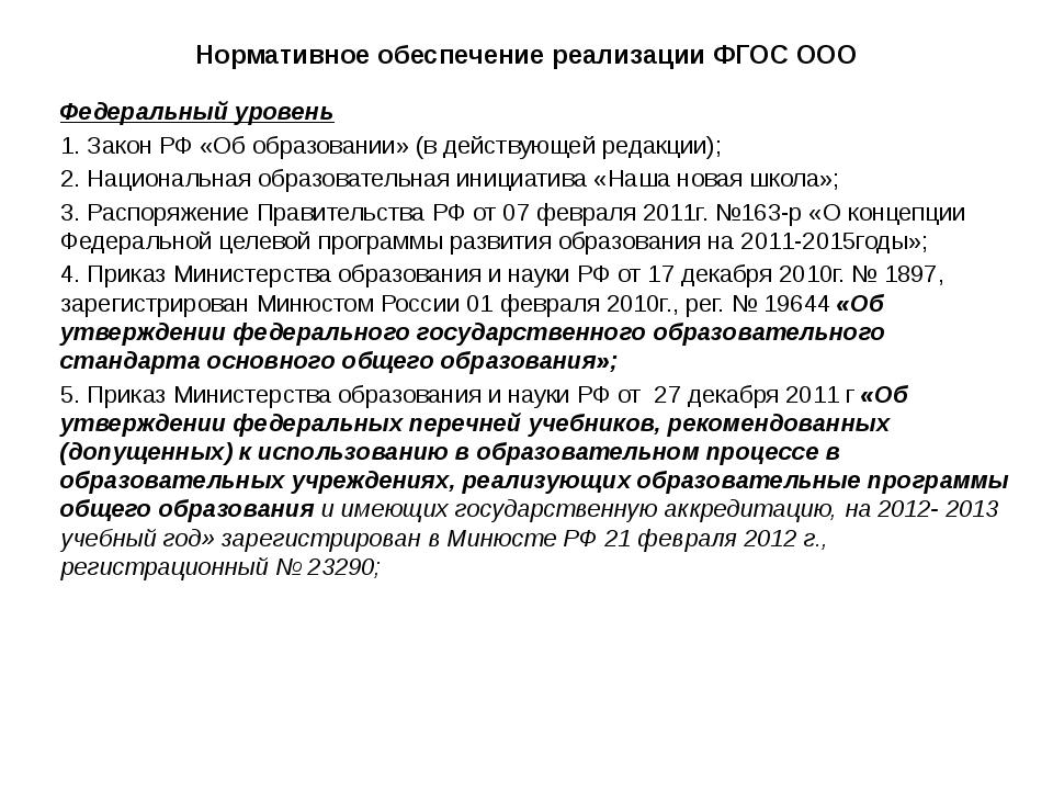 Нормативное обеспечение реализации ФГОС ООО Федеральный уровень 1. Закон РФ «...
