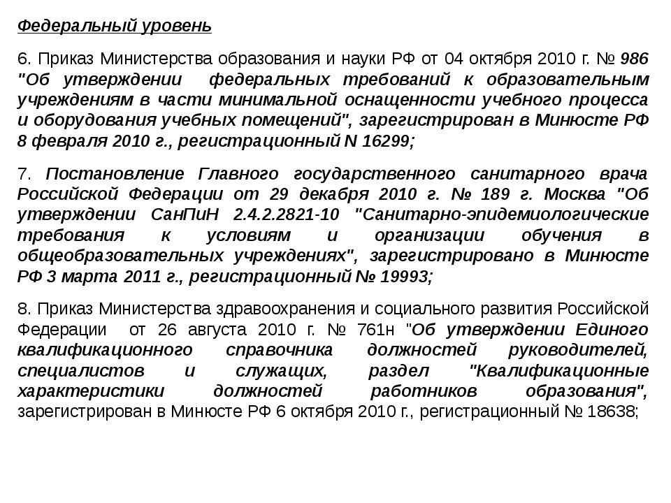 Федеральный уровень 6. Приказ Министерства образования и науки РФ от 04 октяб...