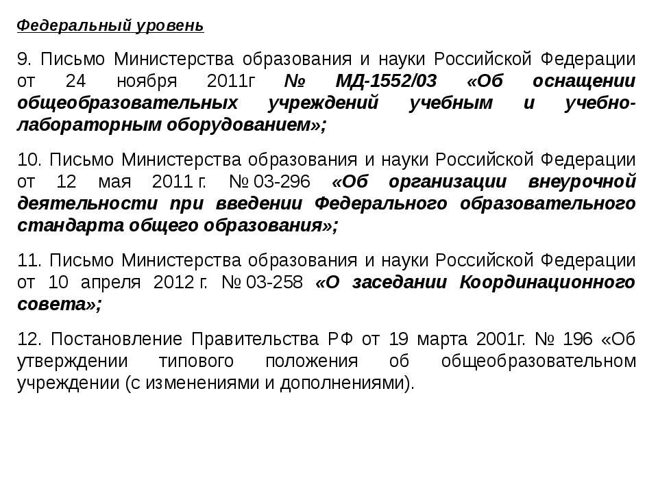Федеральный уровень 9. Письмо Министерства образования и науки Российской Фед...
