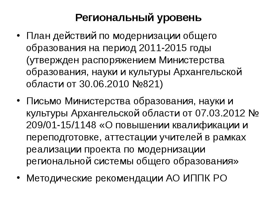 Региональный уровень План действий по модернизации общего образования на пери...