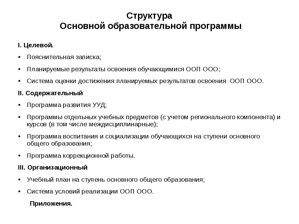 Структура Основной образовательной программы I. Целевой. Пояснительная записк...
