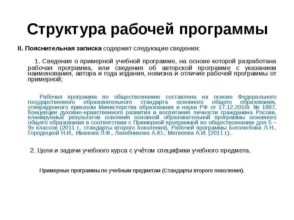 Пояснительная записка 4. Особенности РП по предмету, обоснованность выбора УМ...
