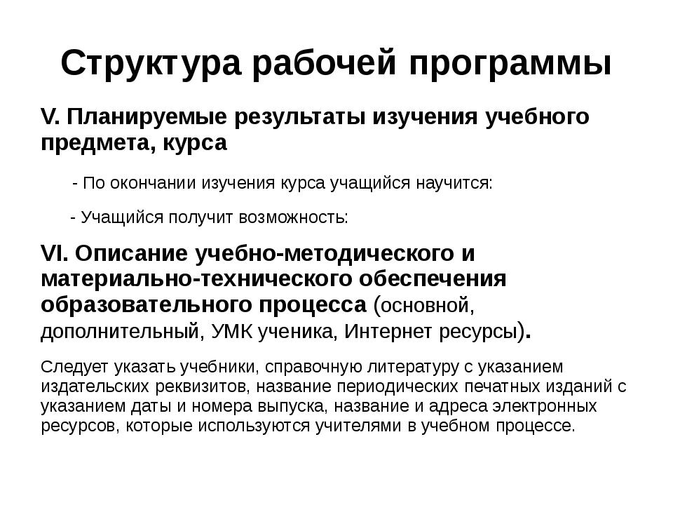 Структура рабочей программы VI. Учебно-тематическое планирование №п/п № урока...