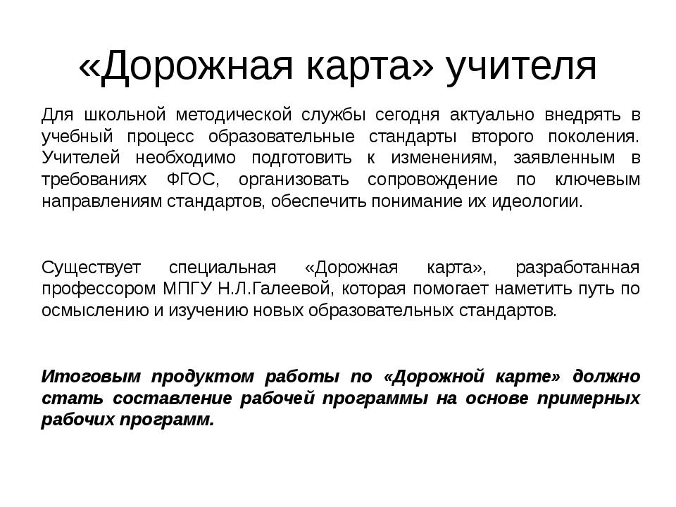 «Дорожная карта» учителя Для школьной методической службы сегодня актуально в...