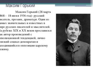 Максим Горький Максим Горький (28 марта 1868 - 18 июня 1936 год)- русский пис