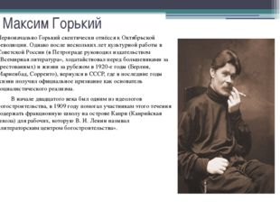 Максим Горький Первоначально Горький скептически отнёсся к Октябрьской револю