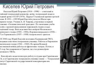 Киселев Юрий Петрович Киселев Юрий Петрович (1914—1996)— советский и российс