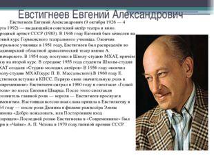 Евстигнеев Евгений Александрович Евстигнеев Евгений Александрович (9 октября