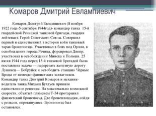 Комаров Дмитрий Евлампиевич Комаров Дмитрий Евлампиевич (8 ноября 1922 года-5