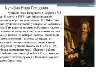 Кулибин Иван Петрович Кулибин Иван Петрович (21 апреля 1735 год- 11 августа 1