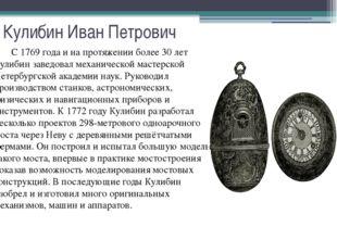 Кулибин Иван Петрович С 1769года и на протяжении более 30 лет Кулибин заведо