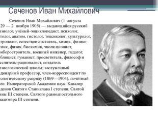 Сеченов Иван Михайлович Сеченов Иван Михайлович (1 августа 1829— 2 ноября 19