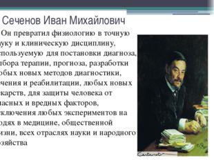 Сеченов Иван Михайлович Он превратил физиологию в точную науку и клиническую
