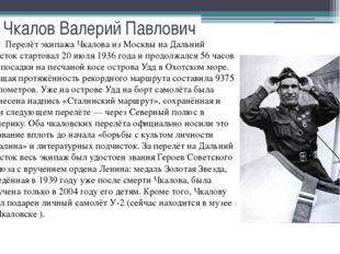 Чкалов Валерий Павлович Перелёт экипажа Чкалова из Москвы на Дальний Восток с
