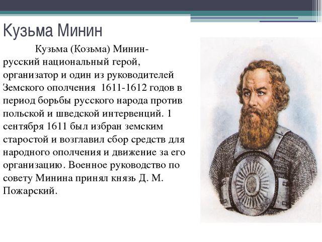 Кузьма Минин Кузьма (Козьма) Минин- русский национальный герой, организатор и...