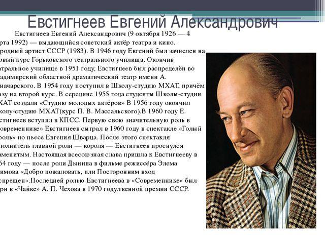 Евстигнеев Евгений Александрович Евстигнеев Евгений Александрович (9 октября...