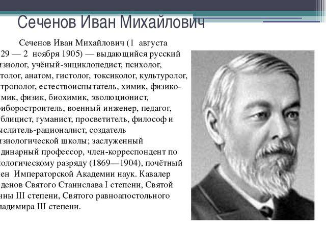 Сеченов Иван Михайлович Сеченов Иван Михайлович (1 августа 1829— 2 ноября 19...