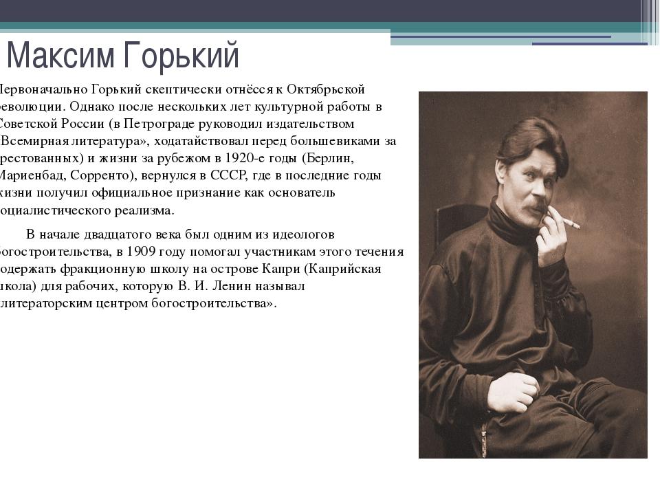 Максим Горький Первоначально Горький скептически отнёсся к Октябрьской револю...