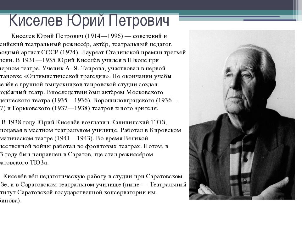 Киселев Юрий Петрович Киселев Юрий Петрович (1914—1996)— советский и российс...