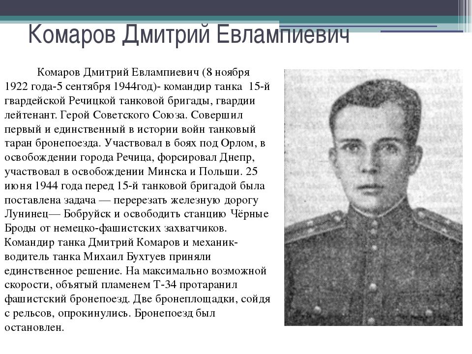 Комаров Дмитрий Евлампиевич Комаров Дмитрий Евлампиевич (8 ноября 1922 года-5...