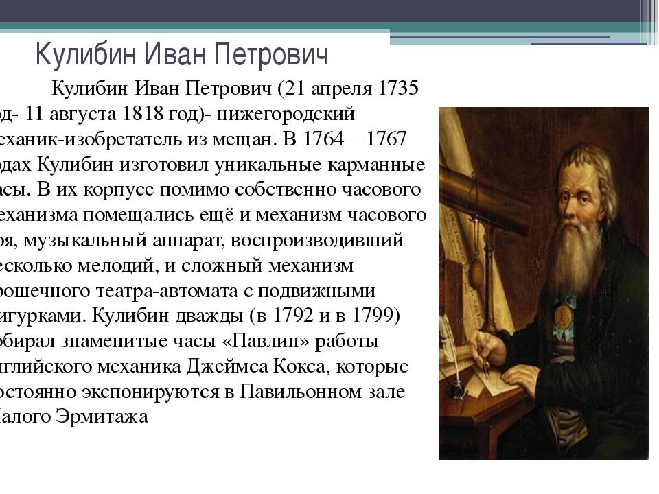 Кулибин Иван Петрович Кулибин Иван Петрович (21 апреля 1735 год- 11 августа 1...