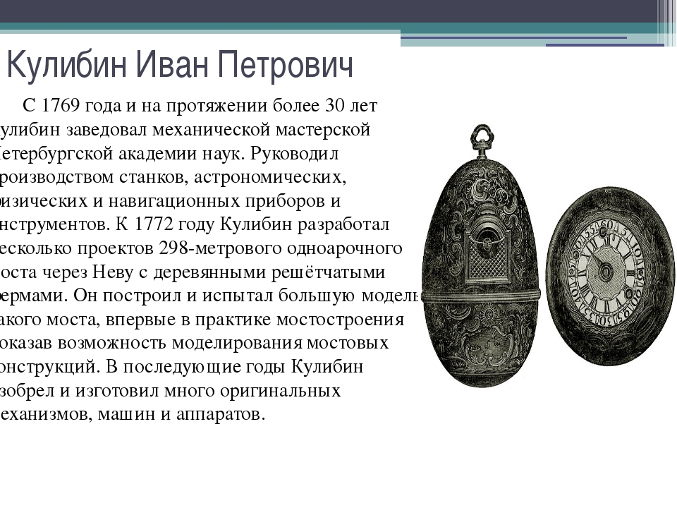 Кулибин Иван Петрович С 1769года и на протяжении более 30 лет Кулибин заведо...