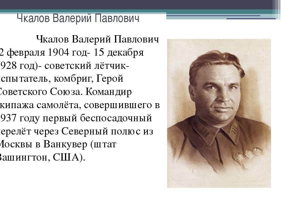 Чкалов Валерий Павлович Чкалов Валерий Павлович (2 февраля 1904 год- 15 декаб...