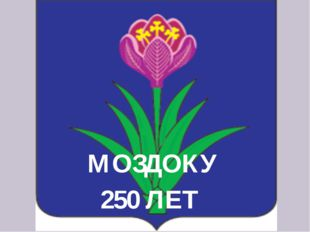 Моздок 250 лет МОЗДОКУ 250 ЛЕТ