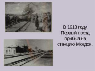 В 1913 году Первый поезд прибыл на станцию Моздок.