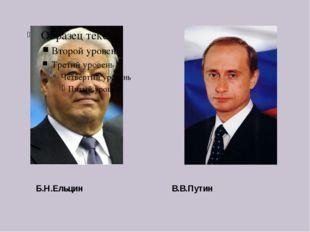 Б.Н.Ельцин В.В.Путин