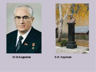 Ю.В.Андропов Е.И. Крупнов