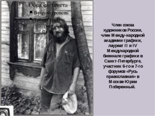Член союза художников России, член Между-народной академии графики, лауреат I
