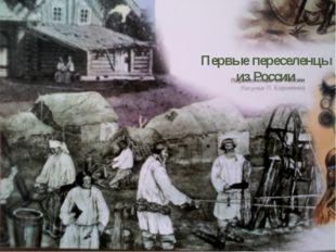 Первые переселенцы из России