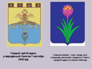 Первый герб Моздока утвержденный Сенатом 7 сентября 1842года Главный символ