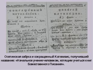 Осетинская азбука и сокращенный Катехизис, получивший название: «Начальное у