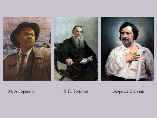 М. А.Горький Л.Н. Толстой Оноре де Бальзак