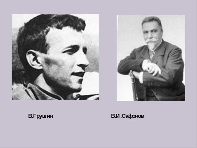 В.Грушин В.И.Сафонов