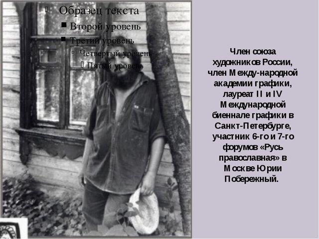 Член союза художников России, член Между-народной академии графики, лауреат I...