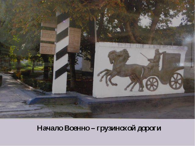 Начало Военно – грузинской дороги