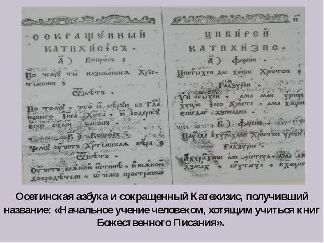 Осетинская азбука и сокращенный Катехизис, получивший название: «Начальное у...