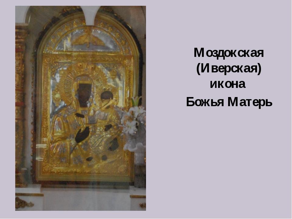 Моздокская (Иверская) икона Божья Матерь