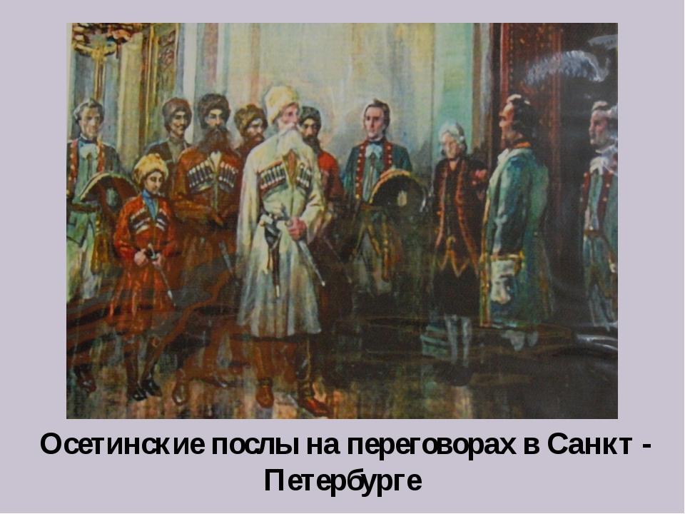 Осетинские послы на переговорах в Санкт - Петербурге