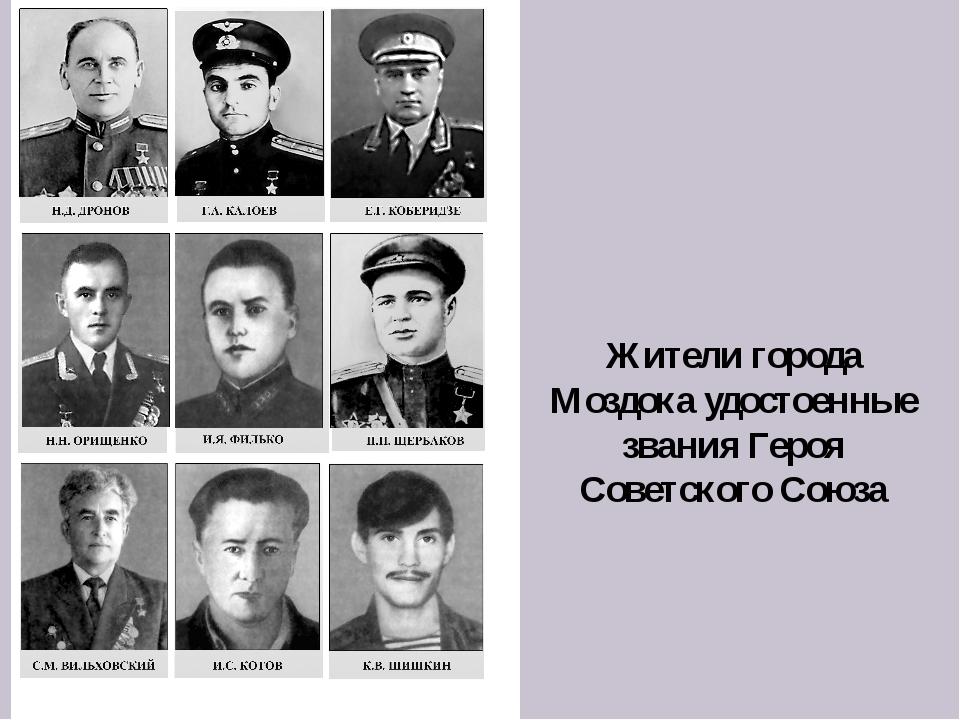Жители города Моздока удостоенные звания Героя Советского Союза