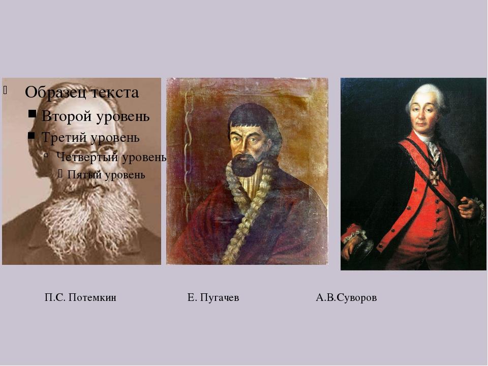 П.С. Потемкин Е. Пугачев А.В.Суворов