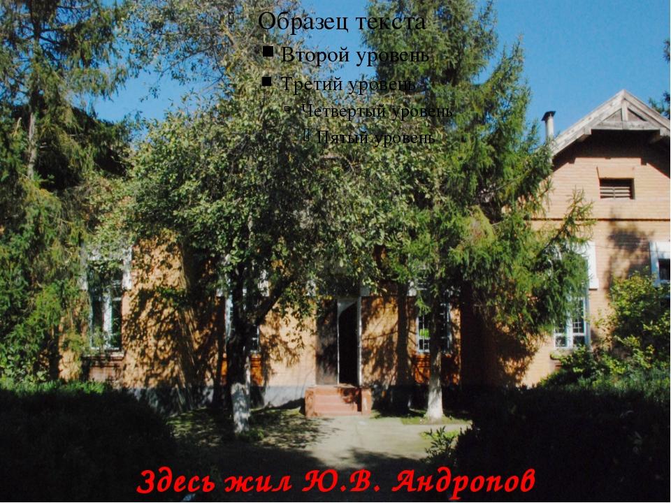Здесь жил Ю.В. Андропов