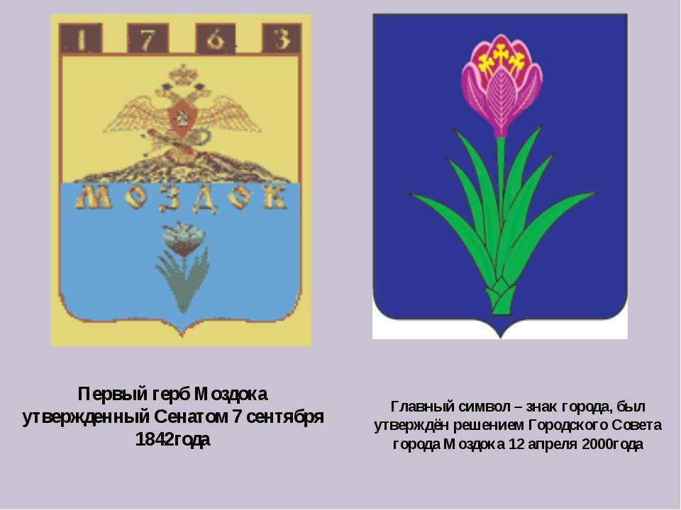 Первый герб Моздока утвержденный Сенатом 7 сентября 1842года Главный символ...